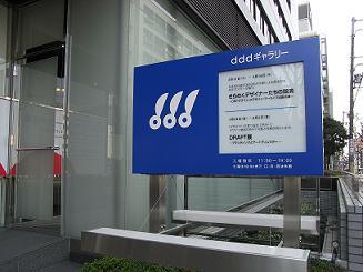 090320_ddd1.jpg