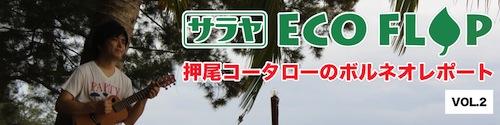 押尾day_2 のコピー.jpg