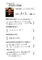 イケメンファイル 澤井さん2.jpg