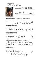 0415【イケメンファイル】ゆうきさん.jpg