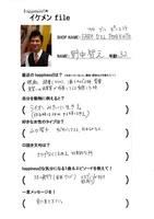 090701【ikefile】FARO.jpg