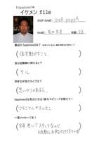 090709【ikefile】baRpappA.jpg