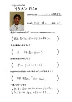 090723【ikefile】cocrioco.jpg