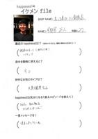 090806【ikefile】makotoya2.jpg