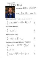 090817【ikefile】SASAYA.jpg