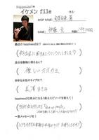090820【ikefile】ao.jpg