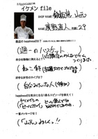 090907【ikefile】yamagen.jpg
