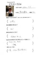 091105【ikefile】rana.jpg