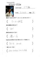 091123【ikefile】ikemen.jpg