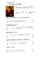 091210【ikefile】najimino.jpg