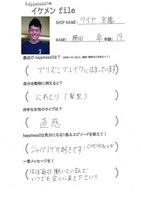 100107【ikefile】waiya.jpg