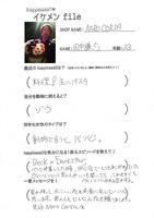 100308【ikefile】nero corsa.jpg