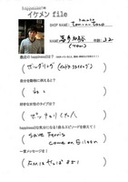 100329【ikefile】tom.jpg