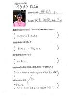 100520【ikefile】AREA g.jpg