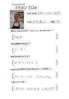 100527【ikefile】komeno.jpg