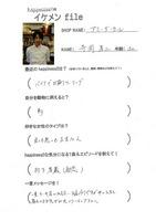 100701【ikefile】amide.jpg