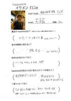 100905【ikefile】tejiya.jpg