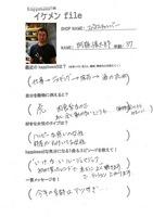 100913【ikefile】spicechamber.jpg