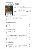 100920【ikefile】tenzan.jpg