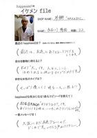 101104【ikefile】wakashi.jpg