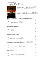 110203【ikefile】w.jpg