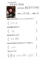 110317【ikefile】kunigata.jpg
