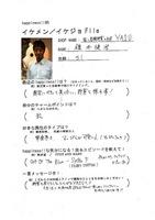 110818【ikefile】yasu.jpg