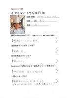 111020【ikemen】raterasu.jpg