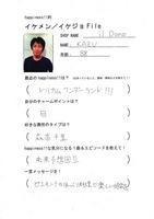 111215【ikefile】ildono.jpg