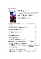 120119【ikefile】F's stone.jpg