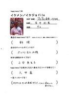 120329【ikefile】pepe.jpg