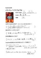 120712【ikefile】un nin nin.jpg