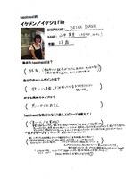 120906【ikejo】drink drunk.jpg