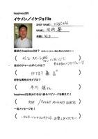 121101【ikefile】hugcafe.jpg