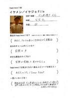 121108【ikejo】en.jpg