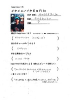 121129【ikefile】chairao.jpg