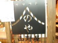 hp 0414 yamanoya.jpg