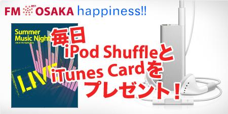 iPodshufflepresent.jpg
