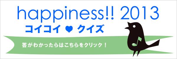 koikoihappiness_q.jpg