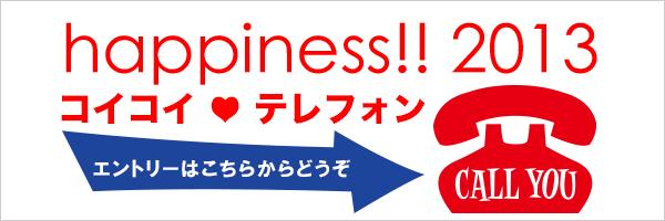 koikoihappiness_tel.jpg