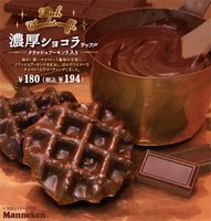 rich chocolat 2.jpg