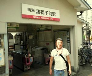 s10.3 我孫子前駅.jpg