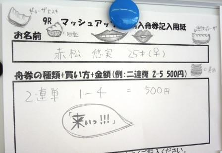 150830gahaku.JPG
