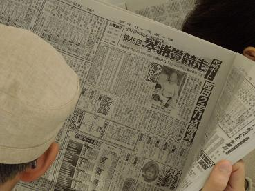 7-デイリー紙面.JPG