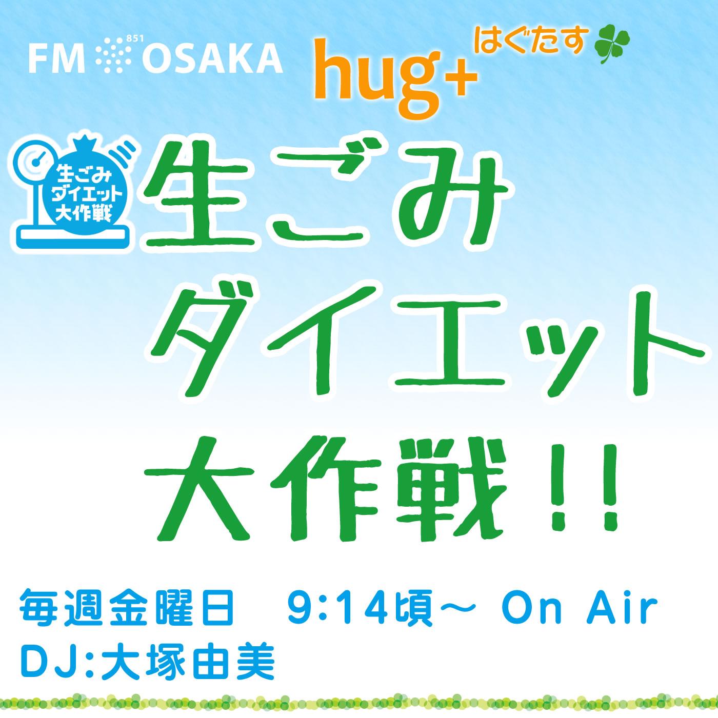 FM OSAKA 『生ごみ ダイエット 大作戦!!』