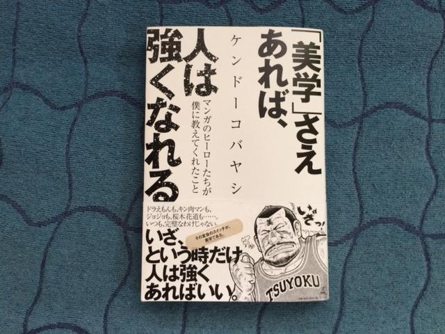 ケンコバ書籍.jpg