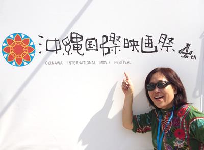 沖縄国際映画祭.jpg