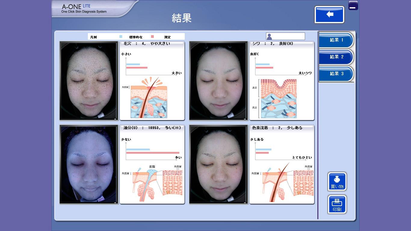 総合診断結果名前空Gr.jpg