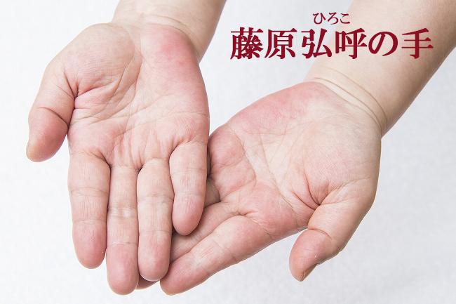 FujiwaraHand__text[1].jpg