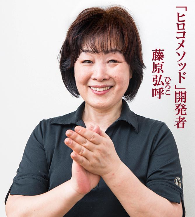 Fujiwara_text[1].jpg